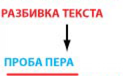 скрипт divide Text Frame