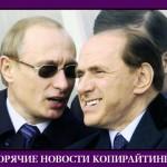 Тексты, Путин