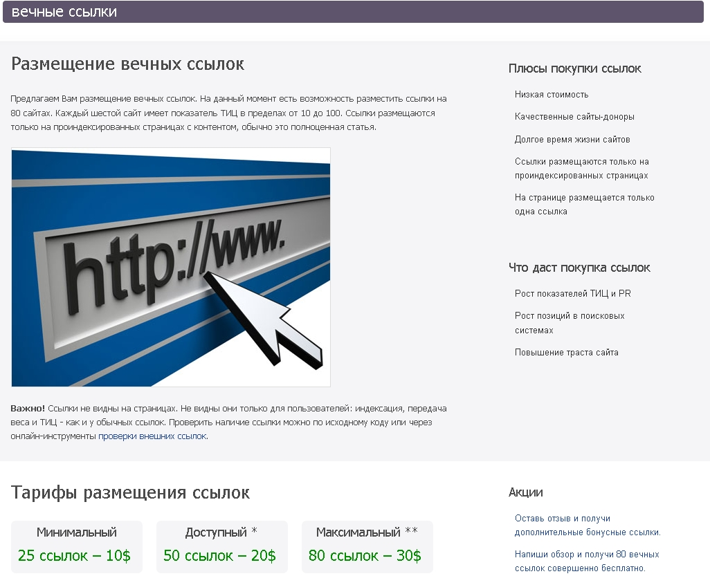 Бесплатное размещение вечных ссылок управляющая компания горняк старый оскол официальный сайт
